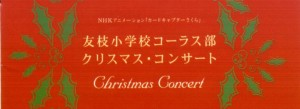Tomoeda_Shouakkou_Chorus_Club_Christmas_Concert